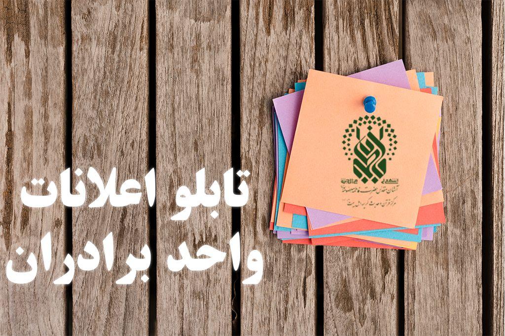 تعطیلات ایام اربعین حسینی - واحد برادران