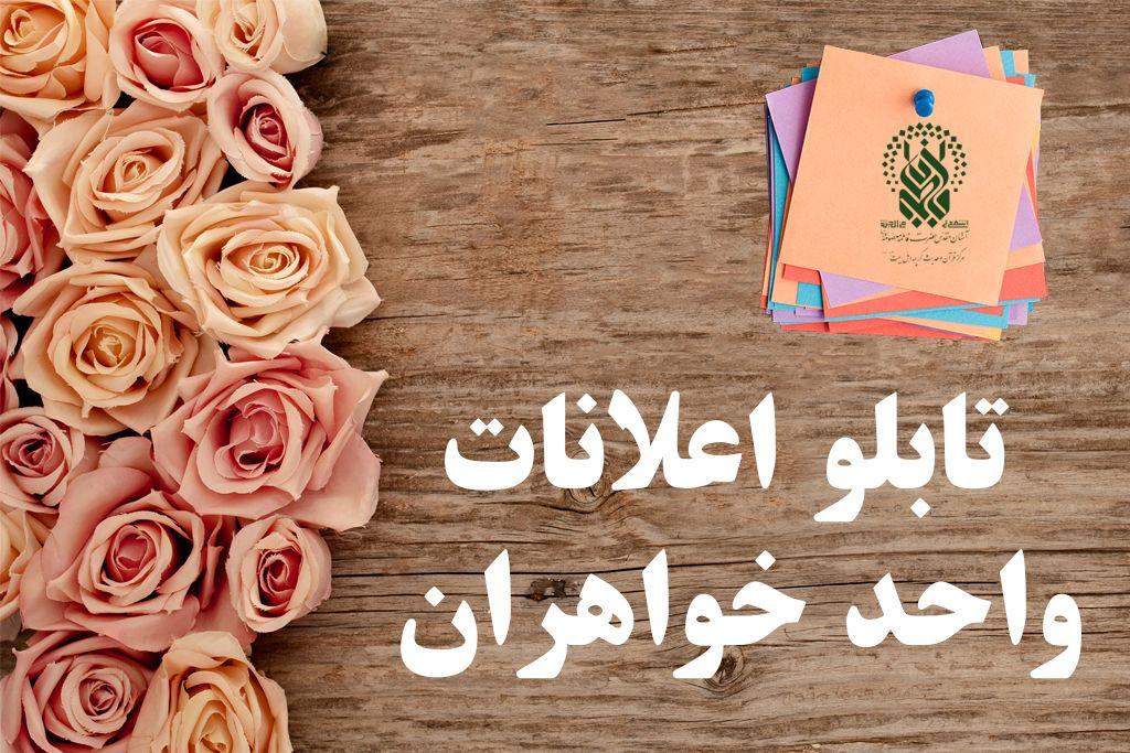 اختتامیه نهمین دوره مسابقات داخلی واحد خواهران