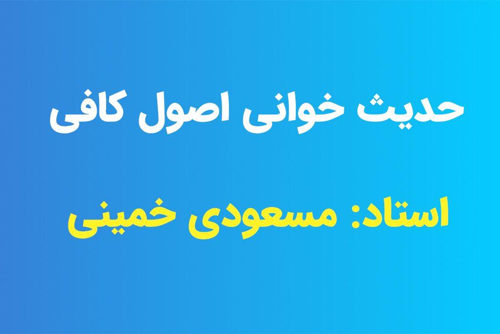 حدیث خوانی اصول کافی - استاد مسعودی خمینی