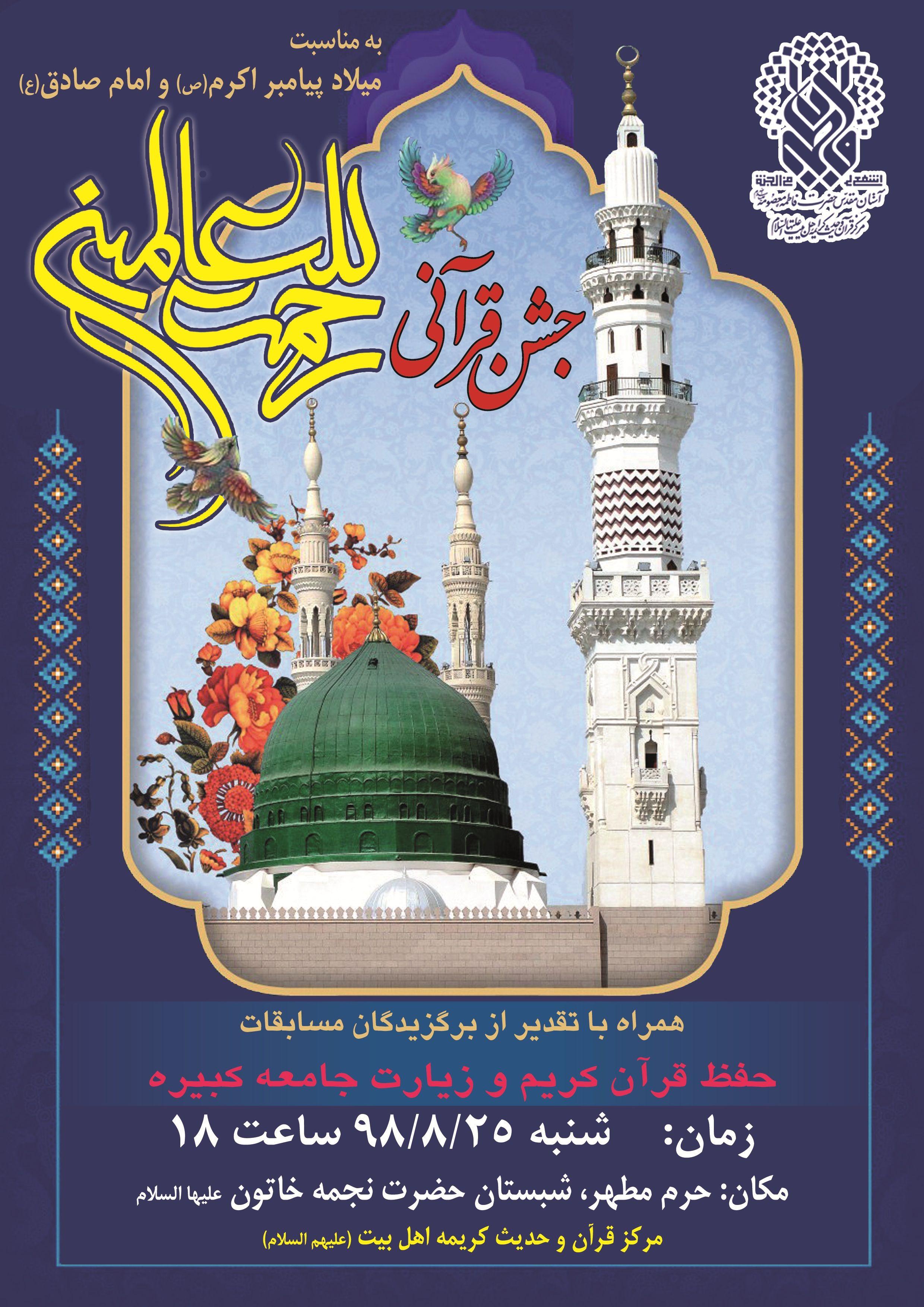 جشن قرآنی + تجلیل از برگزیدگان مسابقات