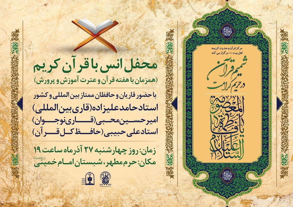 شمیم قرآن در حریم کرامت