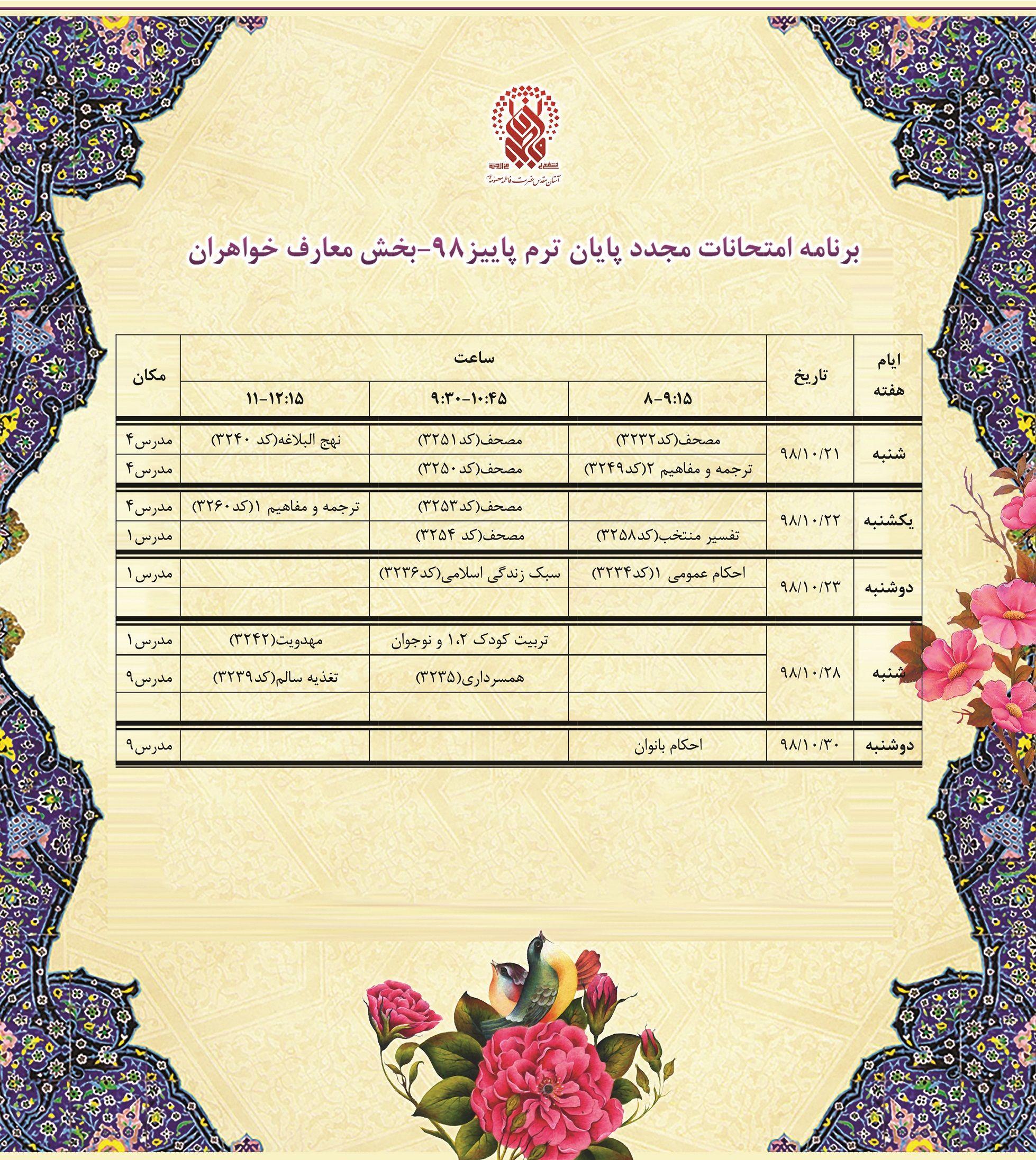 زمانبندی آزمونهای ترم پاییز ۹۸ معارف خواهران
