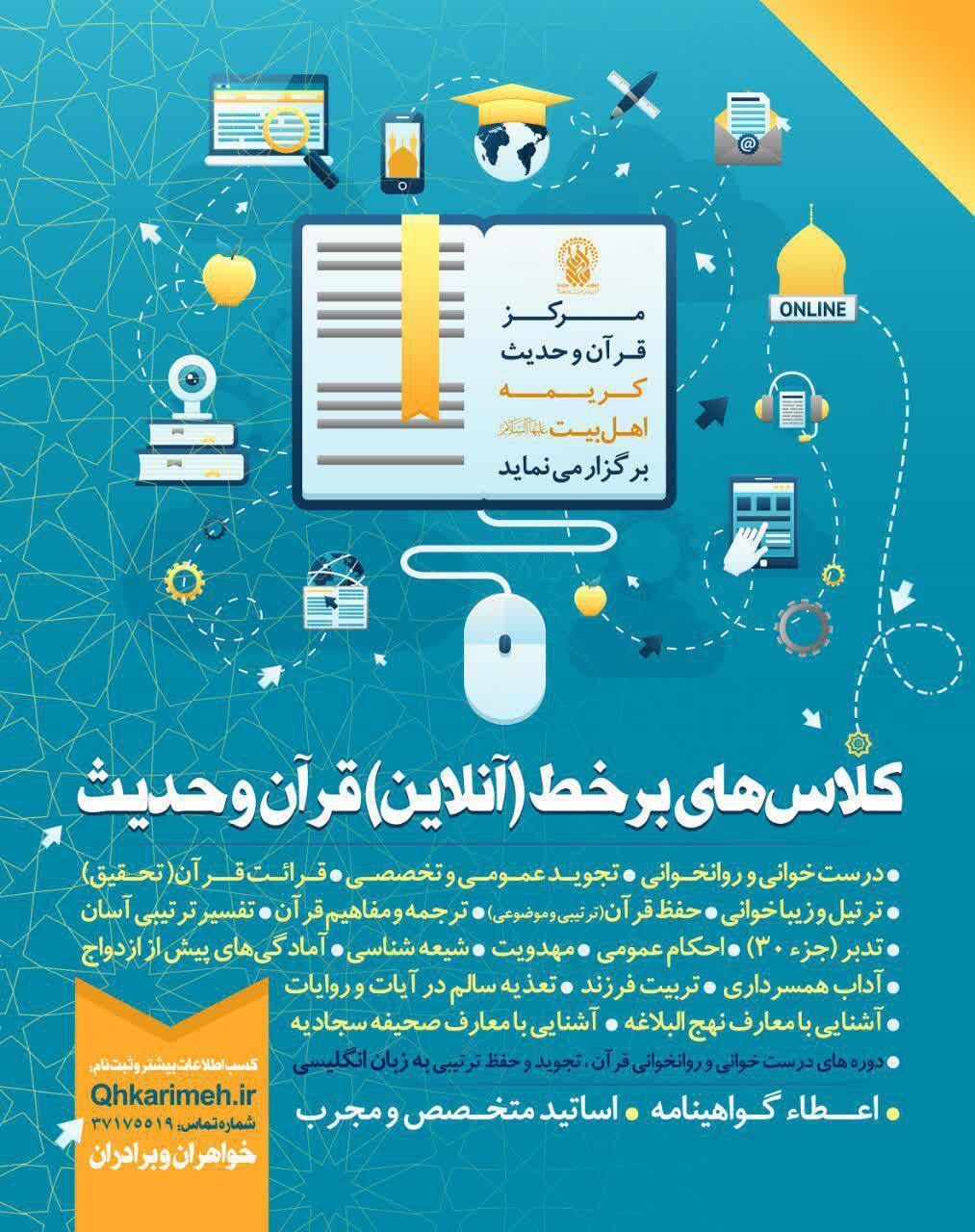 برگزاری دورههای برخط (آنلاین) قرآن و حدیث