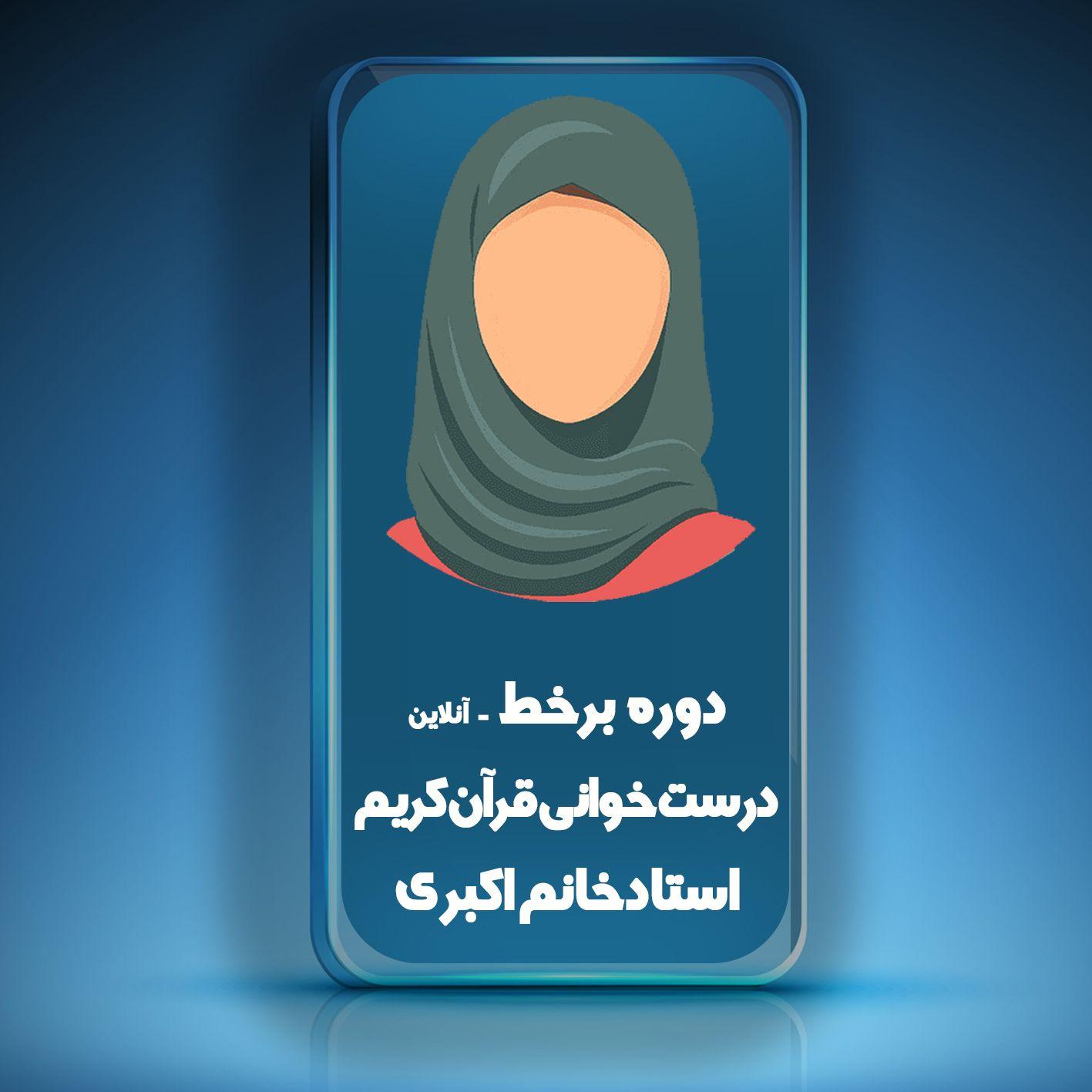 درست خوانی و روانخوانی قرآن (خواهران - برخط)