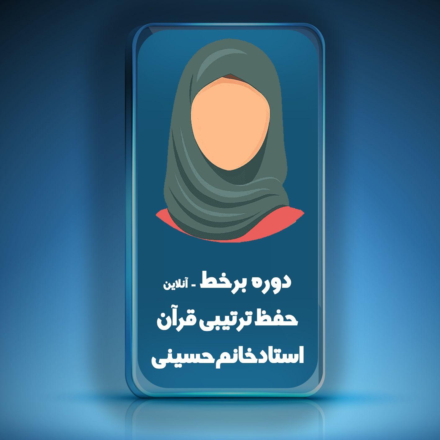 حفظ قرآن (خواهران - برخط)