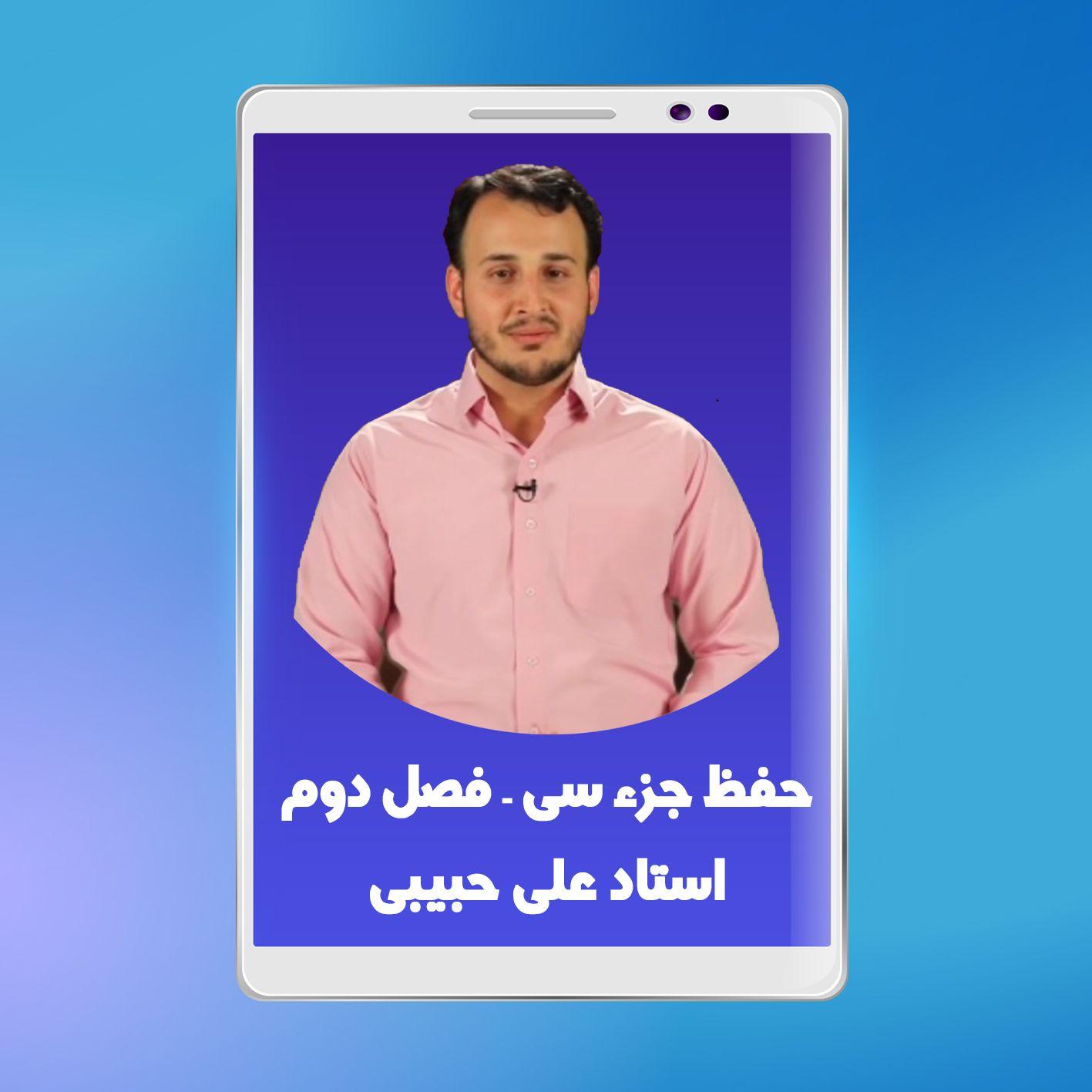 آموزش ویدیویی حفظ جزء ۳۰ - فصل دوم (سوره طارق تا بینه)