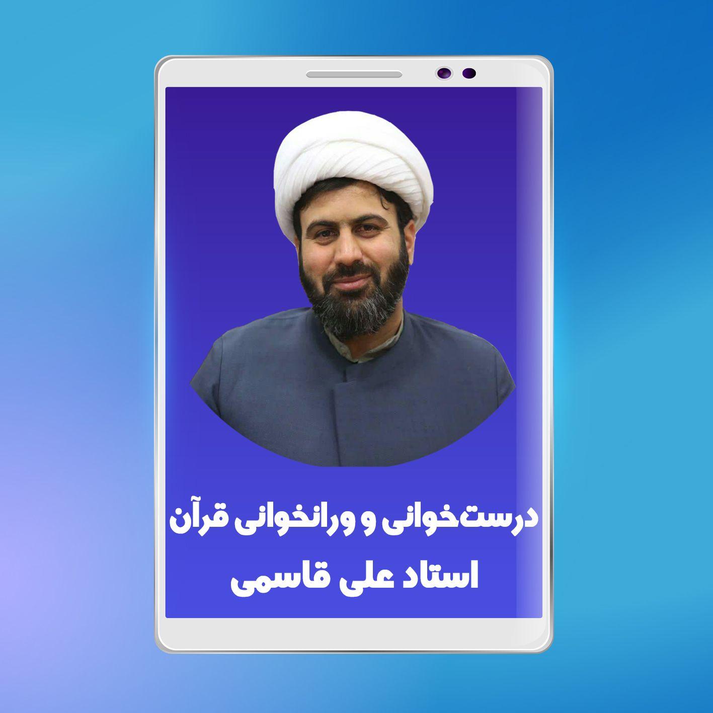 آموزش ویدیویی درستخوانی و روانخوانی قرآن
