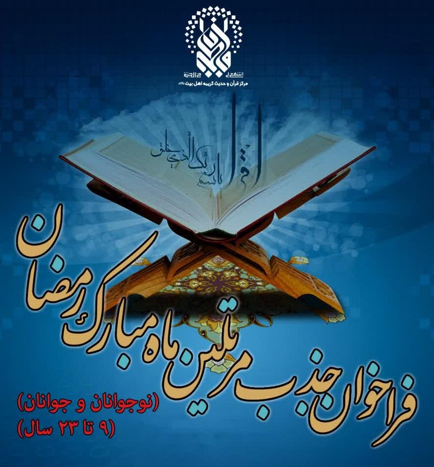 ثبت نام ترتیل خوانی ماه مبارک رمضان ۱۴۴۲